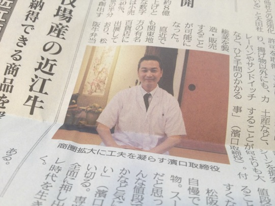 長太屋の新聞記事