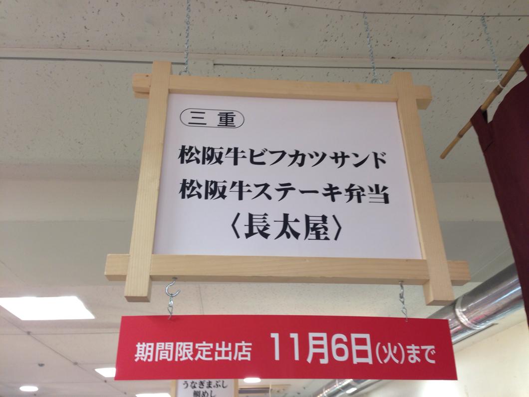 丸井今井札幌本店での物産展出店