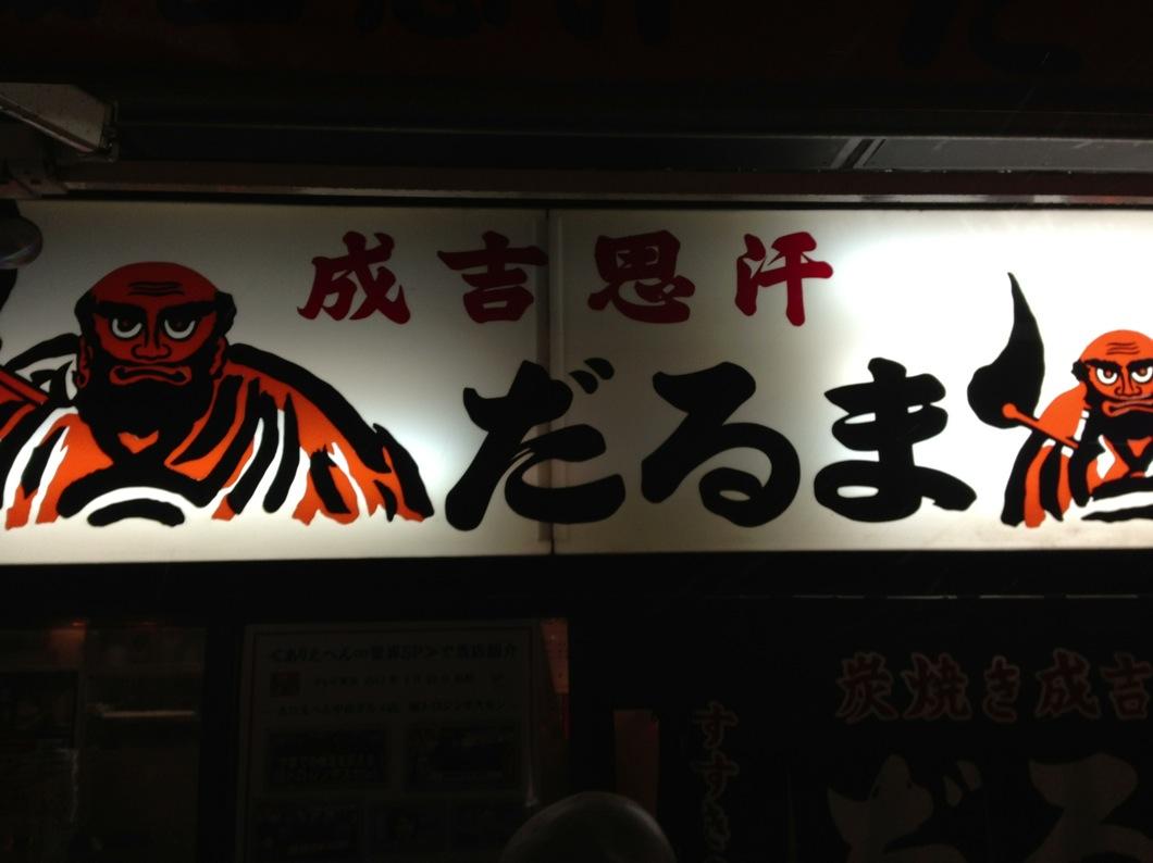 北海道ススキノだるま本店