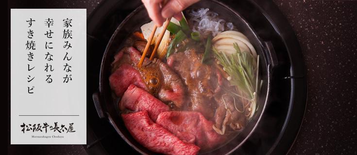 家族みんなが幸せになれる松阪牛すき焼きレシピ 松阪牛の長太屋