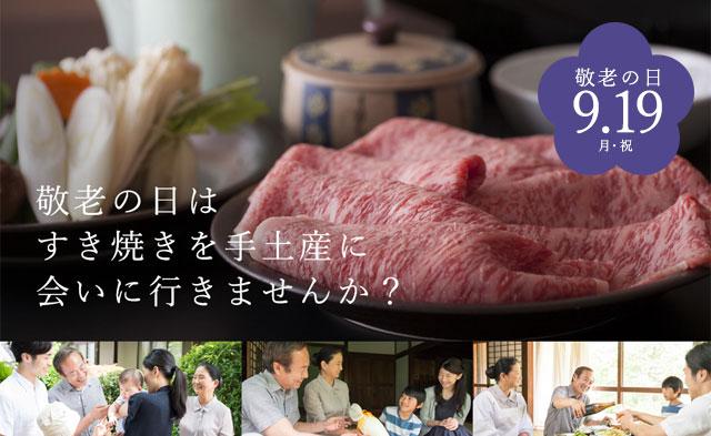 松阪牛の長太屋厳選・敬老の日すき焼きギフト
