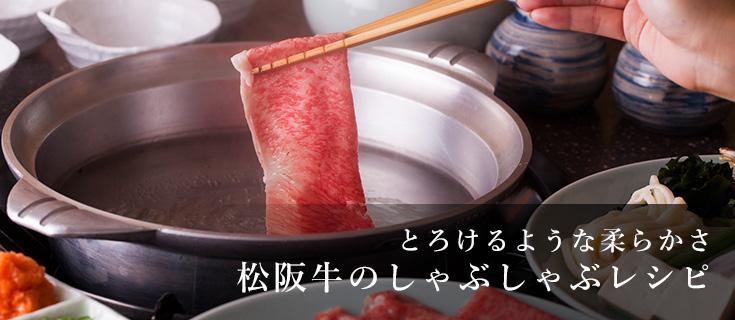 とろけるような松阪牛のしゃぶしゃぶレシピ
