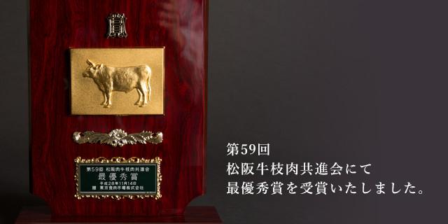 長太屋は平成28年度の松阪牛枝肉共進会にて 最優秀賞を受賞いたしました