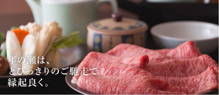 年の瀬は松阪牛のすき焼きを