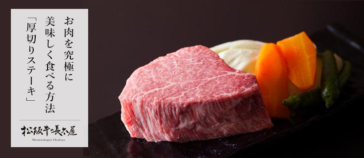 松阪牛の厚切りのシャトーブリアン