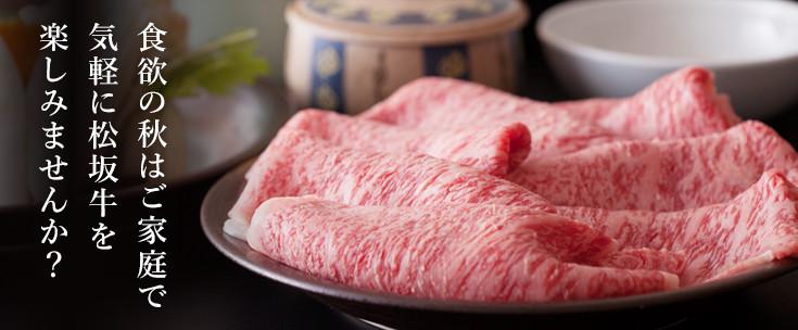 食欲の秋はご家庭で気軽に松阪牛を楽しみませんか?