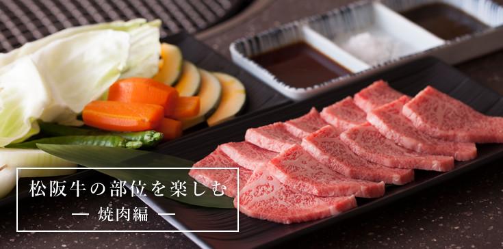 松阪牛の部位を楽しむ~焼肉編