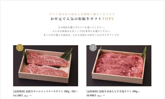 お中元で人気の松阪牛ギフトTOP5