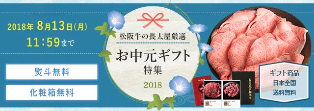 お中元ギフト特集2018